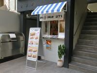 肥後橋・江戸堀 「鉄パン焼き271」 ルート271の一番人気のタイ風焼きそばパンがランチセットで頂けます!