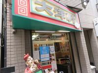 福島・福島 「大洋軒」 久し振りに唐揚げをガッツリいきたくなったので大洋軒で堪能しました!