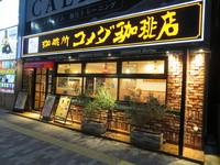 吹田・江坂 「コメダ珈琲店」 噂のコメ牛・肉だくだくの迫力あるハンバーガー!