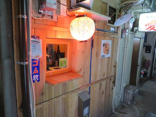 野田阪神・地獄谷 「酒縁 ゆるり」 気軽に寄れてちょっと一杯頂けます!