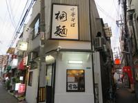 淀川・十三 「中華そば 桐麺」 清湯×魚介×塩のひやきり1号!