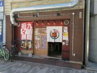 中津・豊崎 「スパイス飯麺兄弟舎」 チキンカレーとキーマカレーが融合した牛キーマカレー!