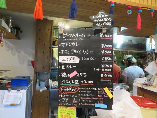 神戸・元町 「Cini Curry(チーニーカリー)」 三田のハラールビーフを使った味わい深いビーフハリーム!