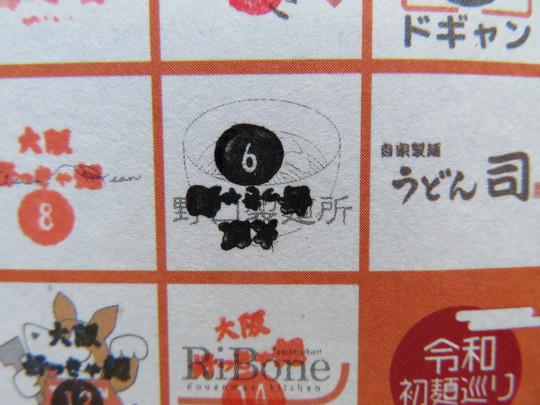 吹田・高浜町 「野口製麺所」 大阪好っきゃ麺8 その11 かやくごはんセット!