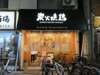 淀川・東三国 「炭火焼鶏 まくら」 リーズナブルに美味しい焼鳥が頂けます!