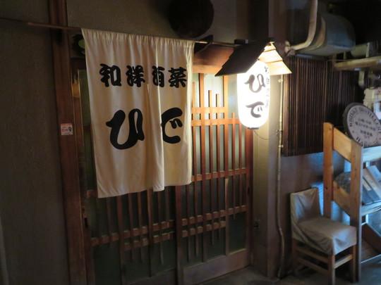 心斎橋 「和洋酒菜 ひで」 絶品の料理と地酒とのマリアージュ!