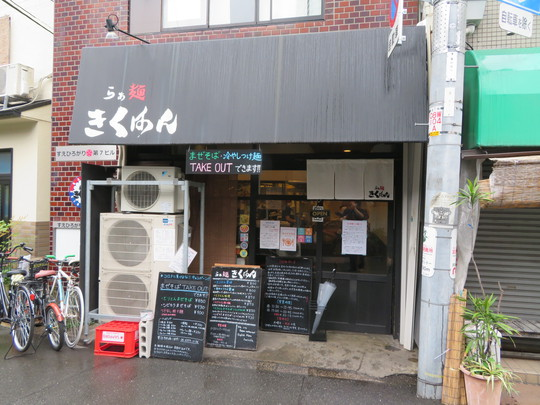 中崎町 「らぁ麺 きくはん! 魚介香るよく冷えたジュレの冷やしつけ麺がメチャクチャ旨い!
