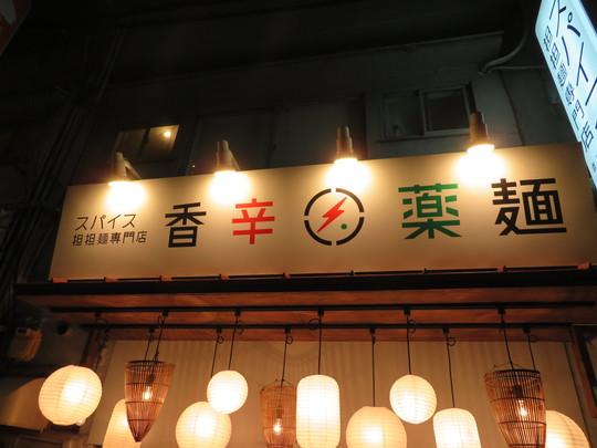 福島 「香辛薬麺」 ミシュラン掲載店舗のプロデュース汁なし担々麺専門店の13スパイスカレー担担!