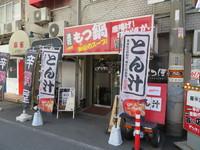 長堀橋・南船場 「マルナカ豚汁店」 ランチのみの営業してる豚汁専門店!