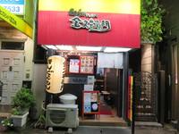 吹田・江坂 「金久右衛門」 バランスいい三強醤油と味わい深い豚丼!