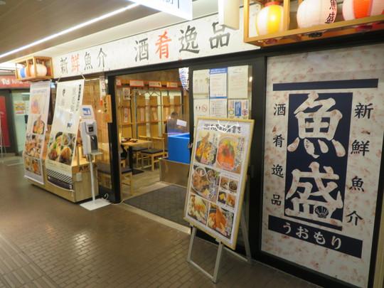 中央・本町 「新鮮魚処 魚盛(うおもり)」 ボリューミーな漬けまぐろとサーモンの海鮮丼!