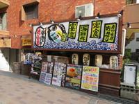 吹田・江坂 「江坂海鮮食堂 おーうえすと」 日替わりのまぐろ・かんぱち・しらす丼の温玉乗せ!