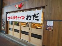 なんば 「大阪牛肉ラーメン わだ」 生玉子が合う盛り盛り牛肉醤油ラーメン!