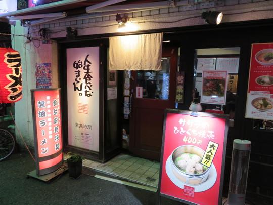 京橋 「京橋ササラ」 胡麻の風味が広がる金胡麻担担麺!