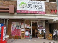 浪速・大国町 「手作りうどん 天粉盛」 キ〜ンと冷えたひやかけにとり天とかやくご飯のセットで大満足!