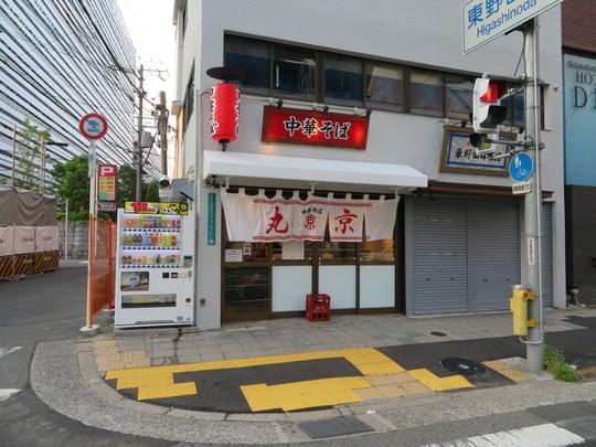 京橋 「中華そば 丸京」 昔なつかしい鶏ガラ中華そばがシンプルで旨い!