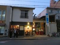 京都・丸太町 「酒場 井倉木材」 本業は木材店、京都最強の立ち呑み店!