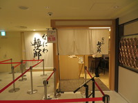 梅田・阪神百貨店 「なにわ麵次郎 然」 2号店が阪神バル横丁にオープンしました!