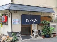 神戸・住吉 「居酒屋 たつの」 選べる日替わり定食はアスパラ牛肉オイスターソース炒め!