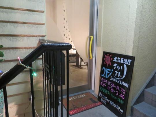 淀川・東三国 「さゆりまん」 隠れ家的でリーズナブルで美味しいお店です!