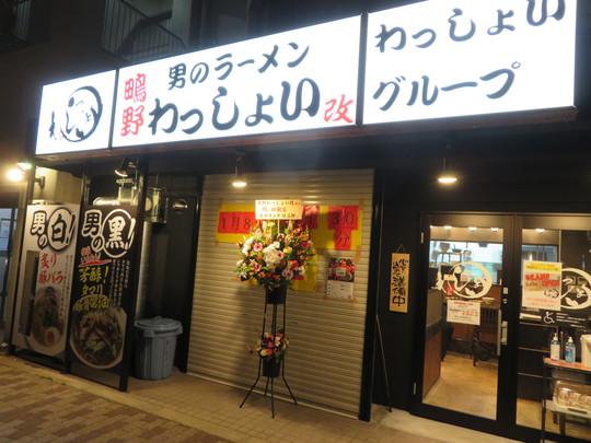 城東・鴫野 「男のラーメン 鴫野わっしょい改」 わっしょいグループ5店目のラーメン店がオープンしました!