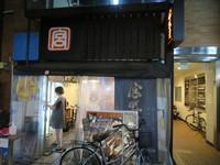 四ツ橋・南船場 「宮がみ屋本店」 アラカルトで宮ちゃんの料理を楽しみ最後はカレーうどんで〆ました!