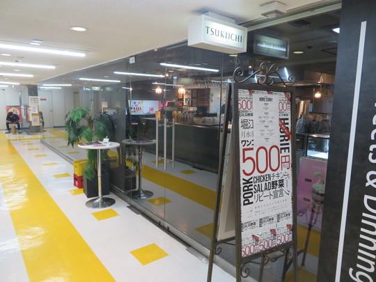 南堀江 「TSUKIICHI(ツキイチ)」 月水金と週に3日限定営業のワンコインの堀江カレー!