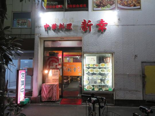 新大阪 「中華料理 新幸」 新大阪の町中華で頂く唐揚げ香味ソース掛け!
