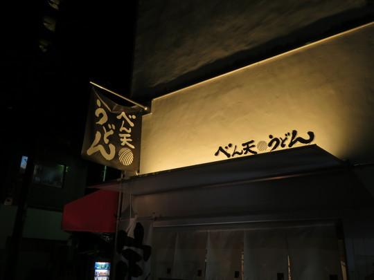 四ツ橋・新町 「べん天うどん」 寒い日には出汁が効いた辛口のカレーうどん!
