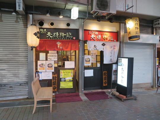 神戸・三宮 「麺屋 天孫降臨」 濃厚でコクのあるリッチな天降極上麺!