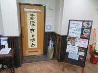 本町 「海鮮地酒 きときと」 脂が乗った寒ブリ、サーモン、ネギトロの海鮮丼!