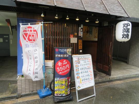 淀川・新大阪 「炉端焼・刺身 蔵」 ボリューミーでお得な唐揚げ定食大盛!
