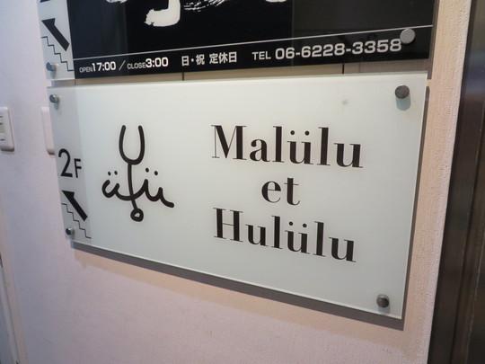 本町 「マルル エ ウルル(Malülu et Hulülu)」 フレンチシェフのお任せコースが人気のワインダイニング!