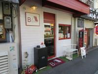阿倍野・昭和町 「BACK HOME MEAL&BAKE(バックホーム)」 肉々しいベーコンチーズバーガー!