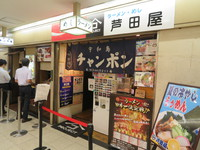 梅田・駅前第2ビル 「芦田屋」 シンプルでアッサリ旨い宇和島肉チャンポン!