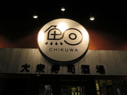 西成・天下茶屋 「大衆寿司酒場 魚◎(ちくわ)」 ボリュームたっぷりの海鮮メニューがリーズナブルに頂ける大衆寿司居酒屋!