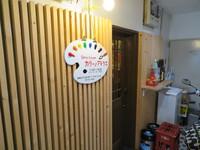 西大橋・新町 「カレーノアトリエ」 ほうじ茶チキンカレーと本日のスペシャルカレーの2種あいがけ!