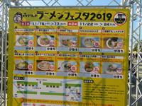 大阪城公園駅前広場 「森ちゃんのラーメンフェスタ 2019」 第1幕!