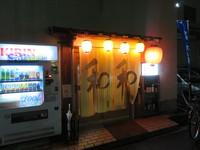 吹田・江坂 「居酒屋 三楽」 久々に旨い焼酎と旨い料理の大好きな居酒屋にお邪魔しました!