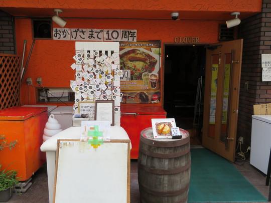 南堀江 「CLOVER(クローバー)」 旨味たっぷりの牛スジカレーにチキンカツをトッピンク!