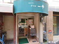 神戸・元町 「グリル一平 元町店」 老舗の神戸洋食店で味わう受け継がれたデミグラスソースで頂く名物ハンバーグステーキ!
