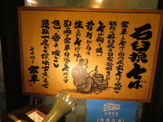 心斎橋・南船場 「宗平」 ツムラの河内鴨のつけざるが手軽に頂けます!