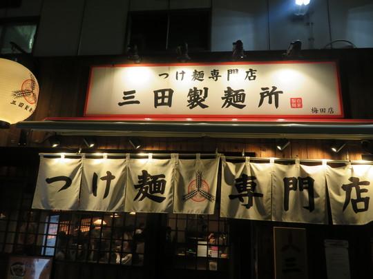 梅田 「三田製麺所」 夏期限定の汁なし担々麺がシビレ増しピリ辛で食べ応えありました!