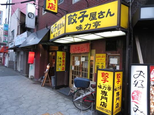 鶴橋 「餃子屋さん 味力亭」 餃子専門店で色々な餃子を味わいました!