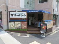 神戸・住吉 「津の田ミート」 黒毛和牛の旨味を活かしたわさび醤油ハンバーグステーキ!