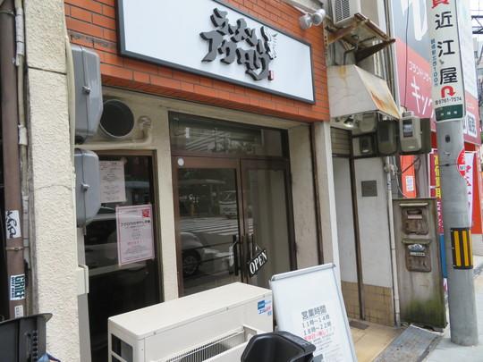 鶴橋 「ラーメンフクロウ」 麺や福はらが放つボリューム満点の二郎系インスパイア!