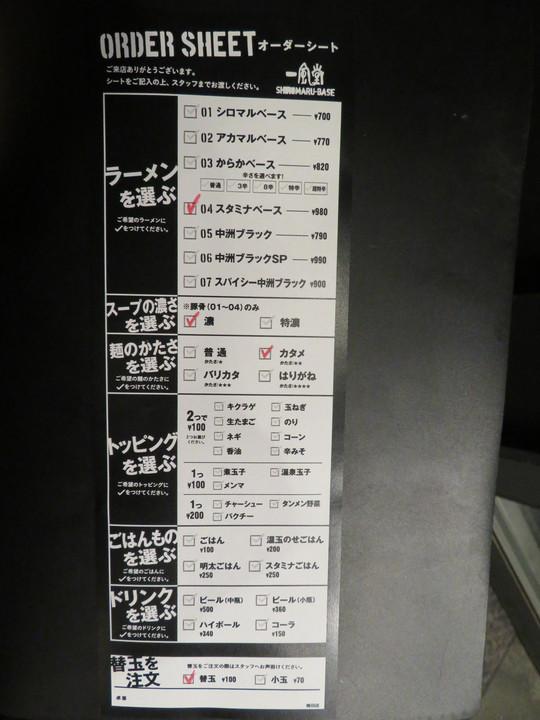 梅田 「SHIROMARU BASE(シロマルベース)」 濃厚でコクが楽しめるスタミナベース!