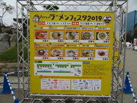 大阪城公園駅前広場 「森ちゃんのラーメンフェスタ 2019」 第2幕!