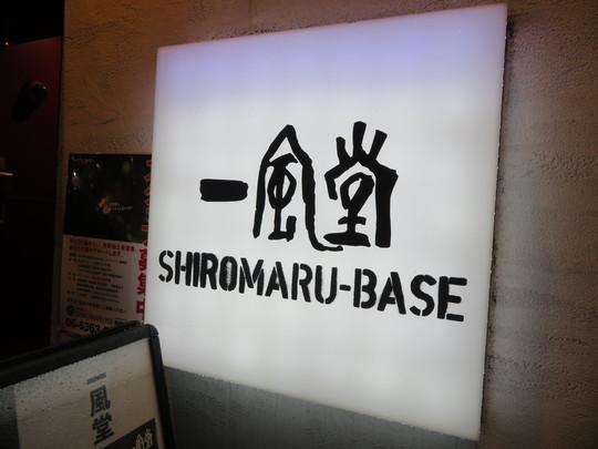 梅田 「SHIROMARU BASE(シロマルベース)」 スタミナばっちり期間限定の博多肉そば!