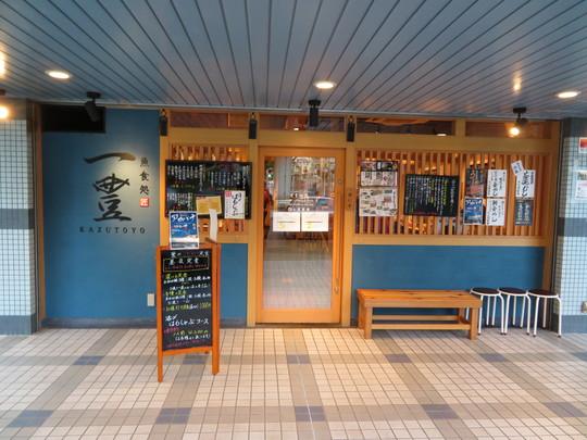 吹田・春日 「魚食処 一豊(かずとよ)」 リーズナブルで種類が豊富な人気の海鮮居酒屋!